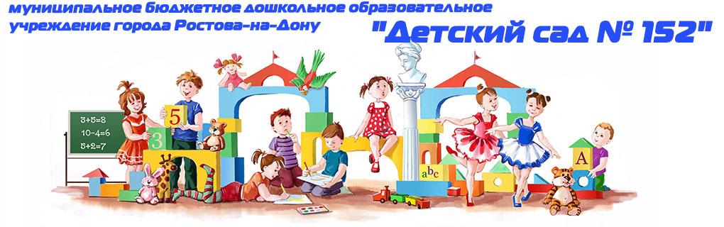 Детский сад № 152 г. Ростов-на-Дону